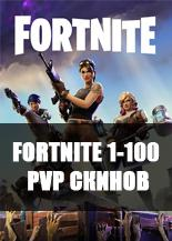 Fortnite 1-100 PVP Скинов