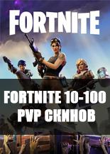 Fortnite 10-100 PVP Скинов